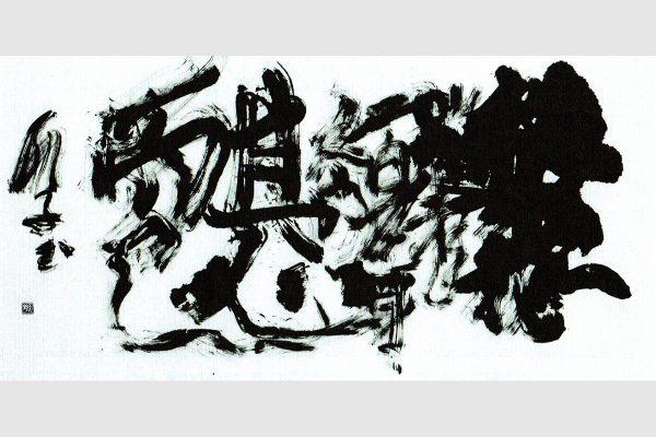 2010_Japan_9th-International-Calligraphy-Exchange-Nara-Exhibition_Nicola-Piccili&Paola-Billi
