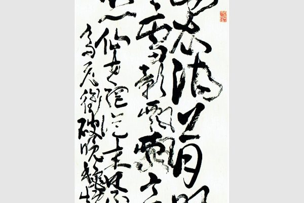 2012_Cina(Pechino)_International-Exhibition-and-Competition-of-the-Calligraphy-and-Painting-Art-of-the-Yanyuan-Cup_Beida-University_Paola-Billi