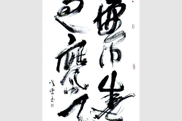 2015-Korea&Cina_19th-International-Calligraphy-Art-and-Culture-Great-Exhibition-Nicola-Piccioli