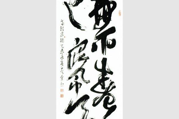 2015-Korea_World-Calligraphy-Biennale-of-Jeollabuk-do_Nicola-Piccioli
