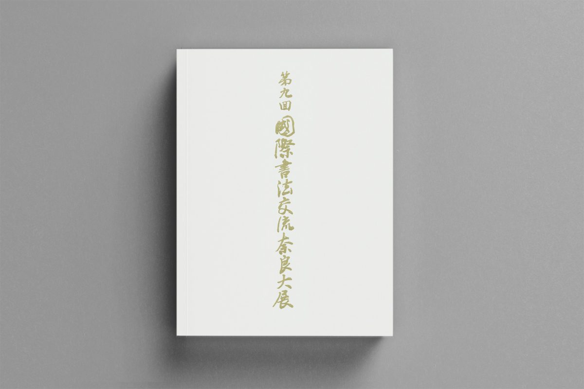 catalogo_Nara_2010