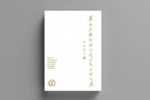Catalogo Singapore 2006
